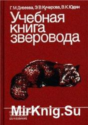 Учебная книга зверовода