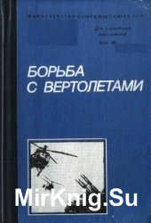 Борьба с вертолетами