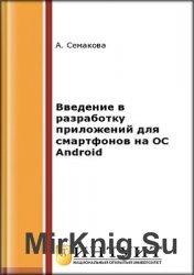 Введение в разработку приложений для смартфонов на ОС Android