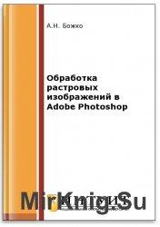 Обработка растровых изображений в Adobe Photoshop