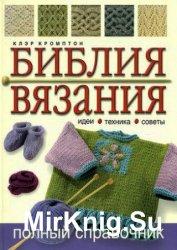Библия вязания. Идеи, Техника, Советы. Полный справочник