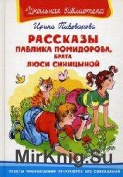 Рассказы Павлика Помидорова, брата Люси Синициной  (Аудиокнига)