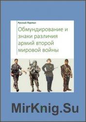 Обмундирование и знаки различия армий второй мировой войны