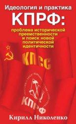 Идеология и практика КПРФ: проблема исторической преемственности и поиск но ...