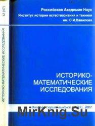 Серия - Историко-математические исследования (1948-2007)