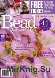 Bead and Jewellery №60 2015