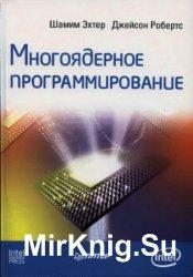 Многоядерное программирование