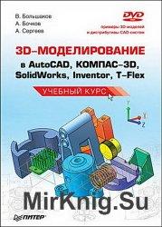 3D-моделирование в AutoCAD, КОМПАС-3D, SolidWorks, Inventor, T-Flex