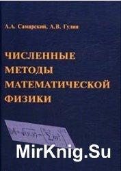 Численные методы математической физики