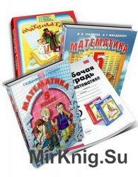 Математика 5 класс (подборка учебных материалов)