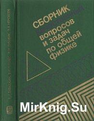 Сборник качественных вопросов и задач по общей физике
