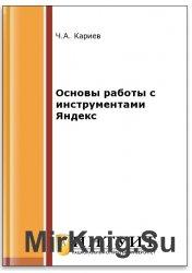 Кариев Ч.А. - Основы работы с инструментами Яндекс (2-е изд.)