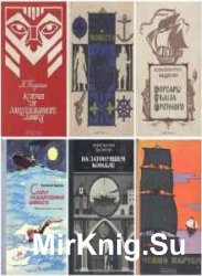 Константин Бадигин - Сборник сочинений (16 книг)