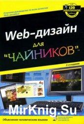 Web-дизайн для чайников