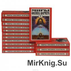 Серия книг - Миры Филипа Фармера