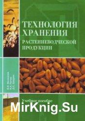 Технология хранения растениеводческой продукции