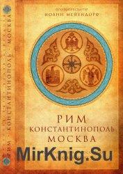 Рим. Константинополь. Москва. Исторические и богословские исследования