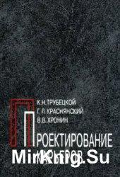 Проектирование карьеров (в 2-х томах)
