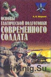 Основы тактической подготовки современного солдата
