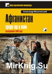 Афганистан: среди гор и войн (исследования 2009 года)