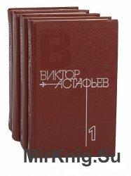 Виктор Астафьев - Собрание сочинений (132 книги)