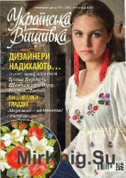 Українська вишивка № 9, 2012