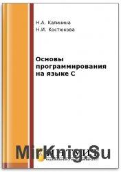 Основы программирования на языке C (2-е изд.)