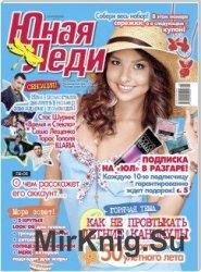 Юная Леди №6, 2013