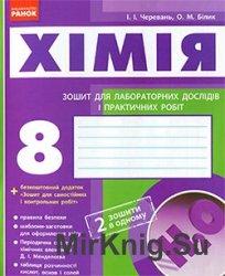 Хімія. Зошит для лабораторних дослідів і практичних робіт. 8 кл.