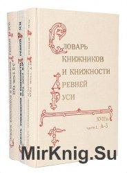Словарь книжников и книжности Древней Руси