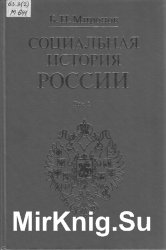 Социальная история России периода империи (XVIII-начало XX в.). Том 1, 2. 2 ...