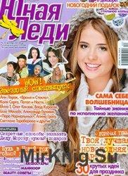 Юная Леди №12, 2013