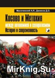 Косово и Метохия: между автономией и сепаратизмом. История и современность