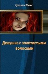 Девушка с золотистыми волосами