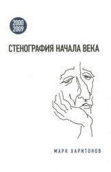 Стенография начала века. 2000-2009