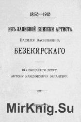 Из записной книжки артиста Василия Васильевича Безекирского