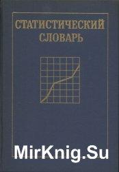 Статистический словарь
