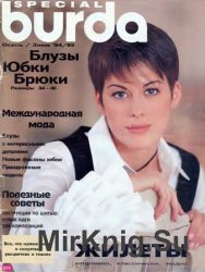 Burda special: блузы, юбки, брюки E273, 1994