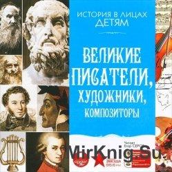 Великие писатели, художники, композиторы (аудиокнига)