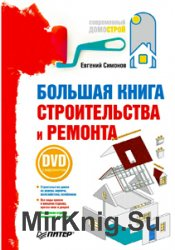 Большая книга строительства и ремонта