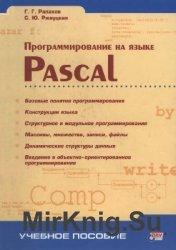 Программирование на языке Pascal (2004)