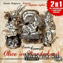 Alice in Wonderland / Алиса в Стране чудес (аудиокнига)