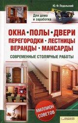 Окна, полы, двери, перегородки, лестницы, веранды, мансарды