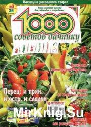 1000 советов дачнику №3 (2015)