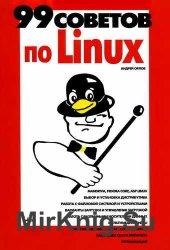 99 советов по Linux