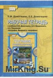 Рабочая тетрадь к учебнику Е. М. Домогацких 5 класс