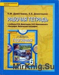 Рабочая тетрадь к учебнику Е. М. Домогацких 6 класс