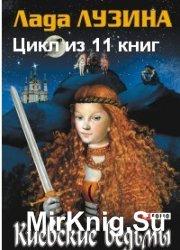 Киевские ведьмы. Цикл из 11 книг