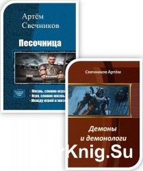 Свечников Артем - Сборник сочинений (5 книг)