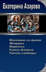 Азарова Екатерина - Сборник (5 книг в одном томе)